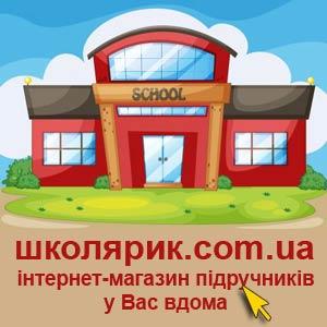 Замовити шкільні підручники та робочі зошити
